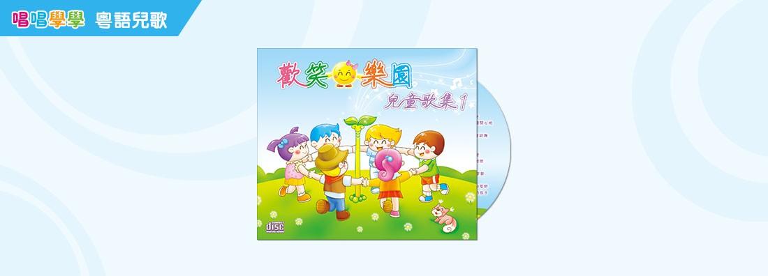 歡笑樂園兒童歌集 第1集 (CD)