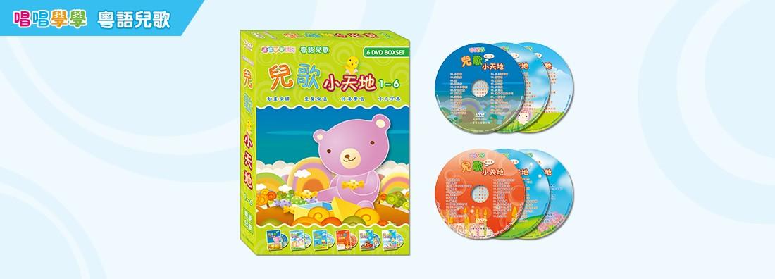 唱唱學學 兒歌小天地 1-6集套裝 (DVD)