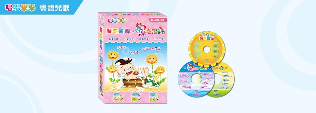 唱唱學學 廣東童謠 + 親親寶貝兒歌 套裝(3DVD)
