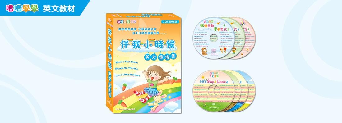 伴我小時候 英文童謠集 套裝 (7CD)