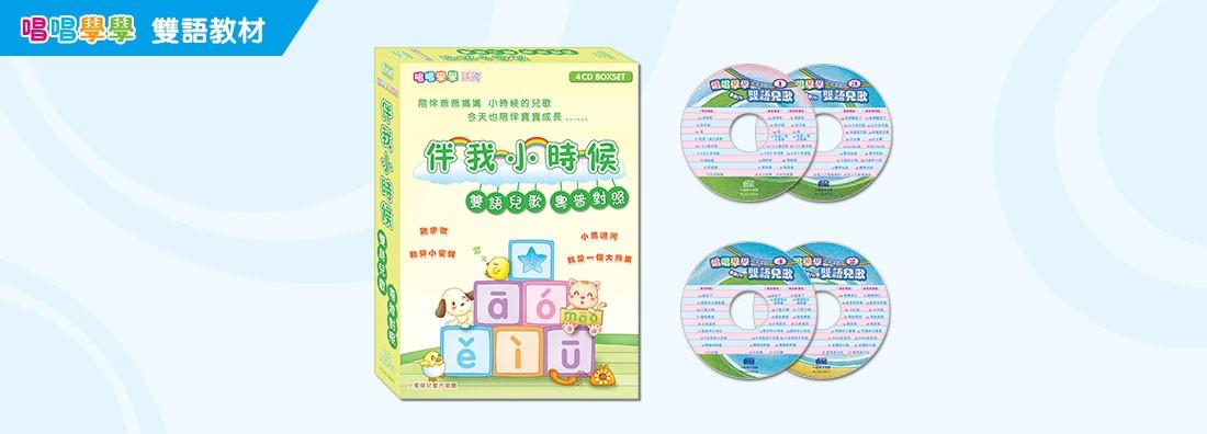 伴我小時候 雙語兒歌 粵普對照 套裝 (4CD)