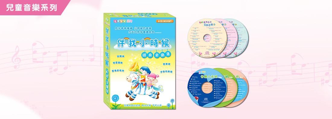 伴我小時候 經典音樂集 套裝 (6CD)