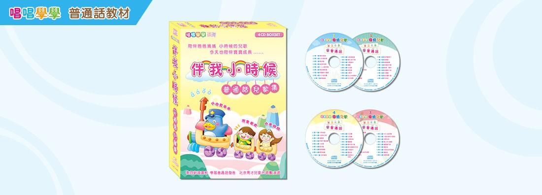 伴我小時候 普通話兒歌集 套裝 (4CD)