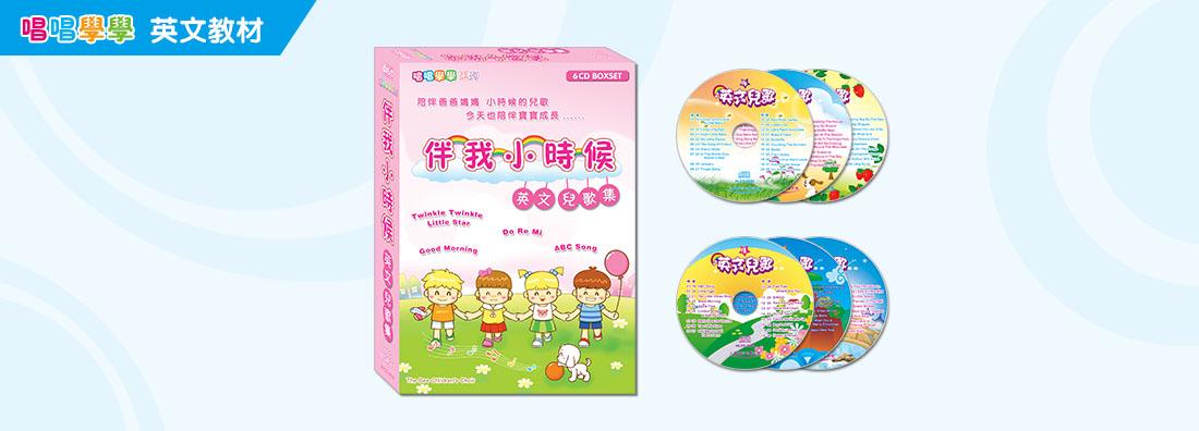 伴我小時候 英文兒歌集 套裝 (6CD)